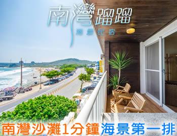 南灣蹓蹓海景民宿
